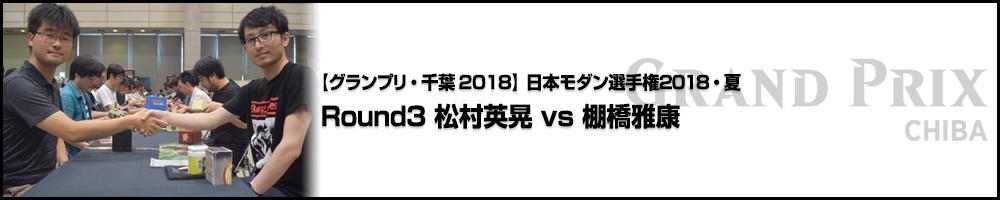 【GP千葉2018】グランプリ千葉2018 日本モダン選手権2018・夏 Round3 松村英晃 vs 棚橋雅康