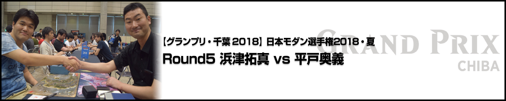 【GP千葉2018】グランプリ千葉2018 日本モダン選手権2018・夏 Round5 浜津拓真 vs 平戸奥義