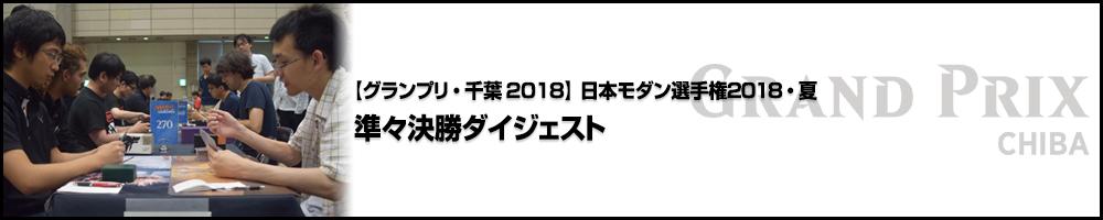 【GP千葉2018】グランプリ千葉2018 日本モダン選手権2018・夏 準々決勝ダイジェスト