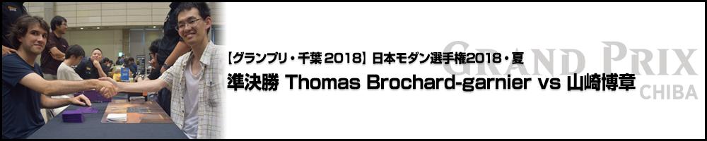 【GP千葉2018】グランプリ千葉2018 日本モダン選手権2018・夏 準決勝 Thomas Brochard-garnier vs 山崎博章