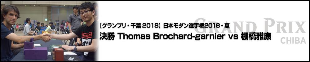 【GP千葉2018】グランプリ千葉2018 日本モダン選手権2018・夏 決勝 Thomas Brochard-garnier vs 棚橋雅康
