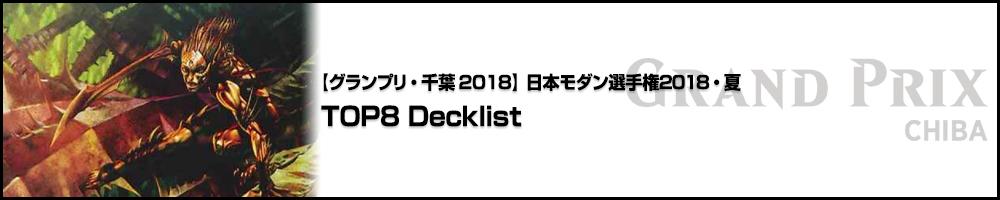 【GP千葉2018】グランプリ千葉2018 日本モダン選手権2018・夏 TOP8 Decklist