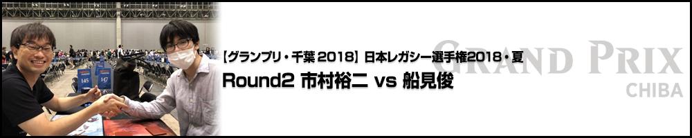 【GP千葉2018】グランプリ千葉2018 日本レガシー選手権・夏 Round2 市村裕二 vs 船見俊