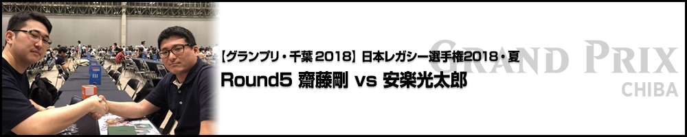 【GP千葉2018】グランプリ千葉2018 日本レガシー選手権・夏 Round5 齋藤剛 vs 安楽光太郎