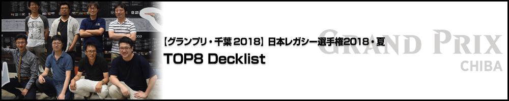 【GP千葉2018】グランプリ千葉2018 日本レガシー選手権・夏 TOP8 Decklist