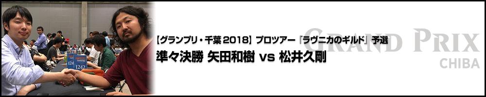【GP千葉2018】プロツアー『ラヴニカのギルド』予選 準々決勝 矢田 和樹(神奈川) vs. 松井 久剛(千葉)