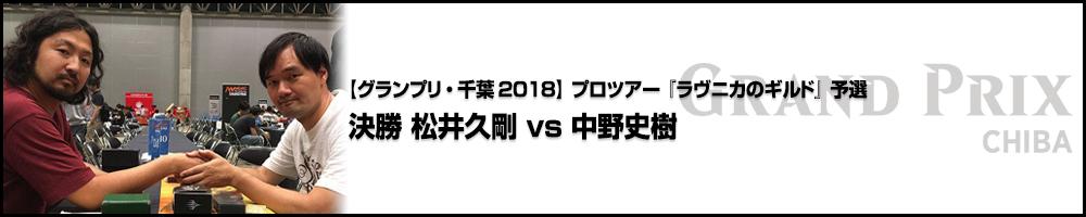 【GP千葉2018】プロツアー『ラヴニカのギルド』予選 決勝戦 松井 久剛(千葉) vs. 中野 史樹(栃木)
