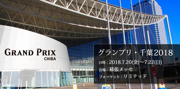 グランプリ・千葉2018