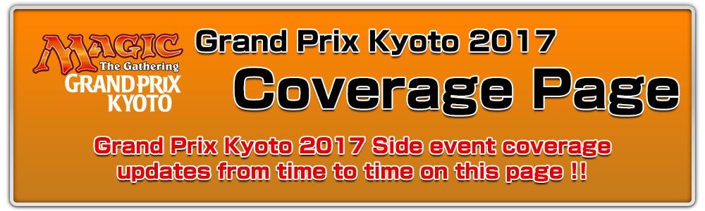 グランプリ・京都2017 カバレージページ