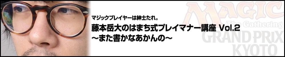 BIGs 藤本岳大 はまち式プレイマナー講座 Vol.2 ~また書かなあかんの~