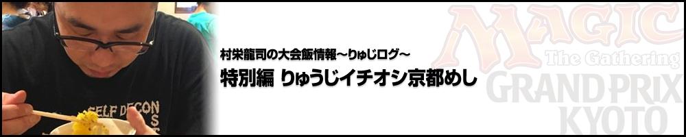 村栄龍司の大会飯情報~りゅじログ~ 特別編 りゅうじイチオシ京都めし