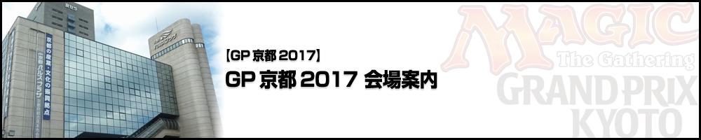 【GP京都2017】GP京都2017 会場案内