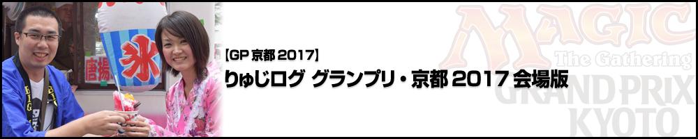【GP京都2017】りゅじログ グランプリ・京都2017会場版