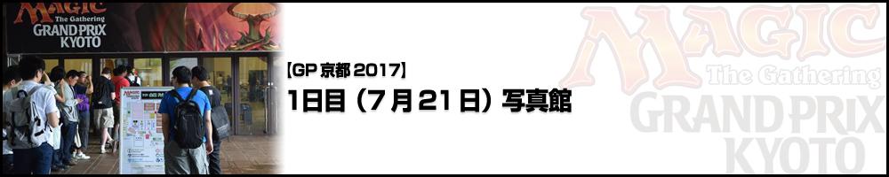 GP京都2017 写真館1日目