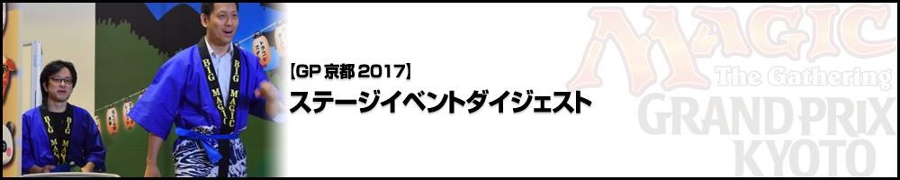 【GP京都2017】ステージイベントダイジェスト