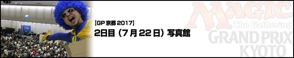GP京都2017 写真館2日目