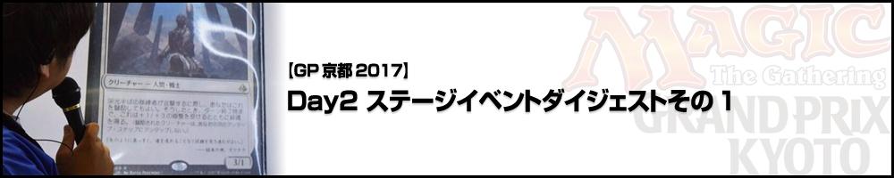 【GP京都2017】Day2 ステージイベントダイジェストその1