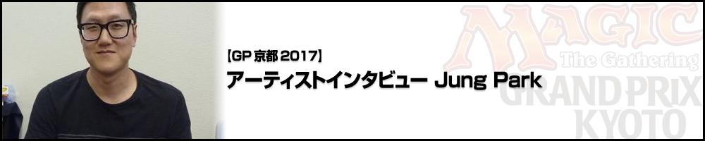 【GP京都2017】アーティストインタビュー Jung Park