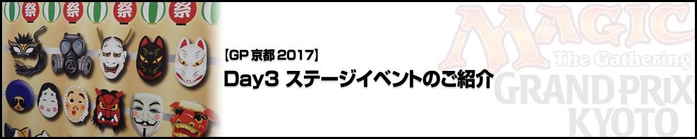 【GP京都2017】Day3 ステージイベントのご紹介