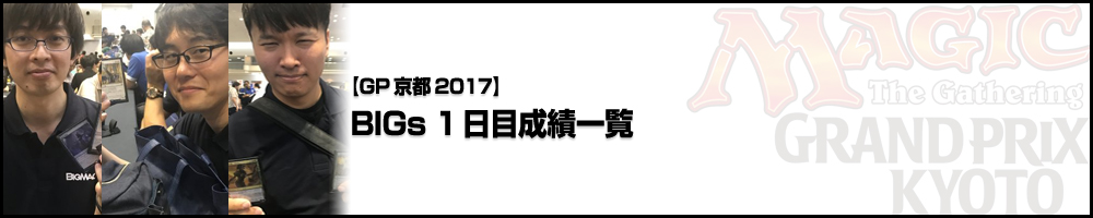【GP京都2017】BIGs 1日目成績一覧