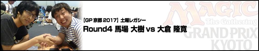 【GP京都2017】土曜レガシー Round4 馬場 大樹(大阪府)vs 大倉 隆寛(宮城県)