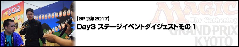 【GP京都2017】Day3 ステージイベントダイジェストその1