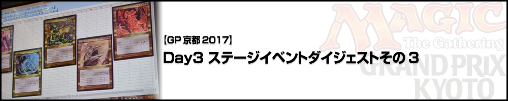 【GP京都2017】Day3 ステージイベントダイジェストその3