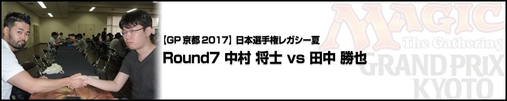 【GP京都2017】日本選手権レガシー夏 Round7 中村 将士(神奈川県)vs 田中 勝也(京都府)