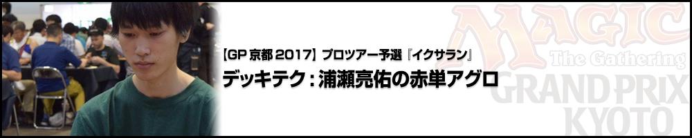【GP京都2017】プロツアー予選『イクサラン』デッキテク:浦瀬亮佑の赤単アグロ