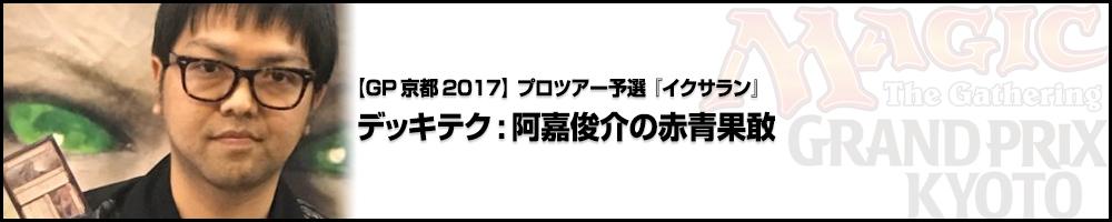 【GP京都2017】プロツアー予選『イクサラン』デッキテク:阿嘉俊介の赤青果敢