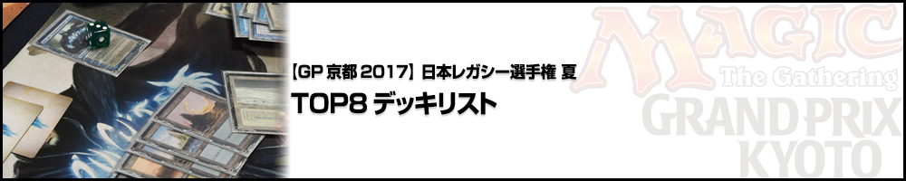【GP京都2017】日本レガシー選手権2017夏 TOP8デッキリスト