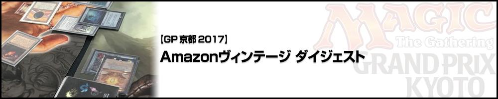 【GP京都2017】Amazonヴィンテージ ダイジェスト