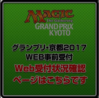 グランプリ・京都2017 WEB事前受付状況確認ページ