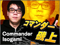 Commander Isogami's unuseful Commander quiz in Commander games