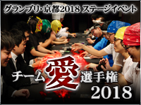 チーム愛選手権2018