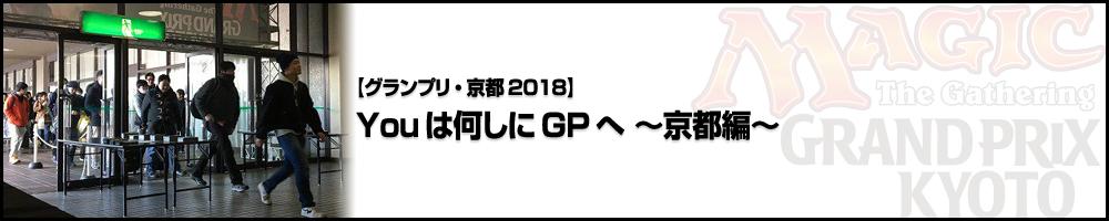 【GP京都2018】グランプリ・京都2018 Youは何しにGPへ ~京都編~