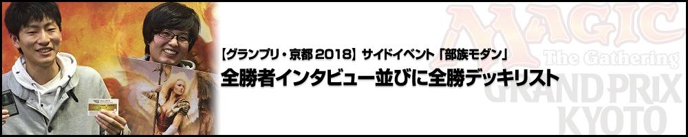 【GP京都2018】「部族モダン」全勝者インタビュー並びに全勝デッキリスト