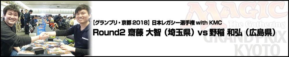 【GP京都2018】日本レガシー選手権with KMC Round2 齋藤 大智(埼玉県)vs野稲 和弘(広島県)