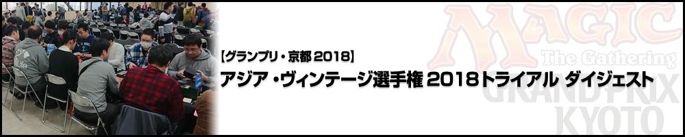 【GP京都2018】「アジア・ヴィンテージ選手権2018トライアル」ダイジェスト