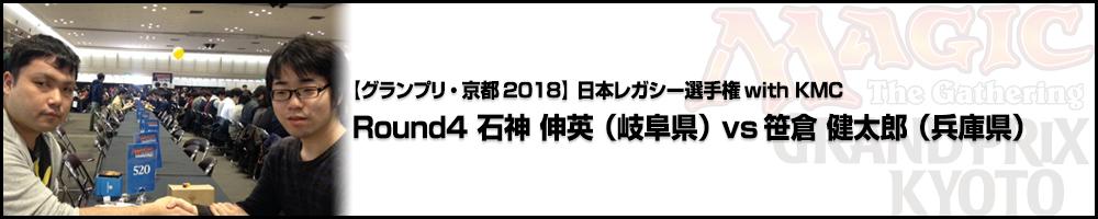 【GP京都2018】日本レガシー選手権with KMC Round4 石神 伸英vs笹倉 健太郎