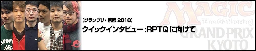 【GP京都2018】クイックインタビュー:RPTQに向けて