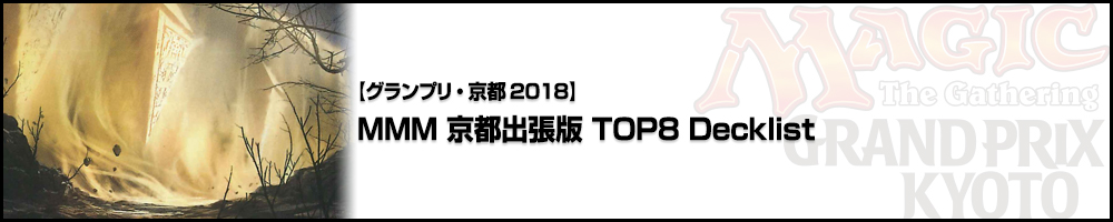 【GP京都2018】MMM マンスリーモダンマスターズ 京都出張版 TOP8 Decklist