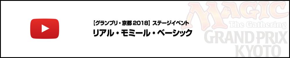 【ビデオカバレージ】グランプリ・京都2018 ステージイベント2日目 リアル・モミール・ベーシック