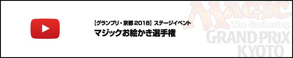 【ビデオカバレージ】グランプリ・京都2018 ステージイベント2日目 マジックお絵かき選手権