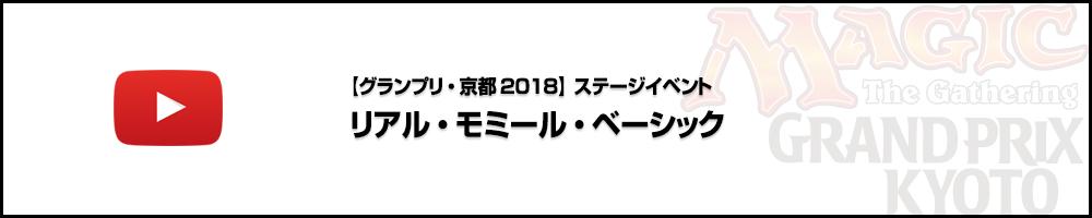 【ビデオカバレージ】グランプリ・京都2018 ステージイベント3日目 リアル・モミール・ベーシック