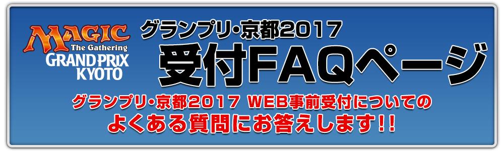 グランプリ・京都2017 受付FAQページ