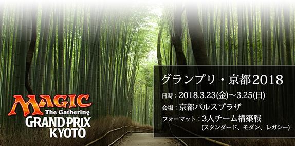 グランプリ・京都2018