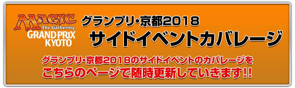 グランプリ・京都2018 サイドイベントカバレージ