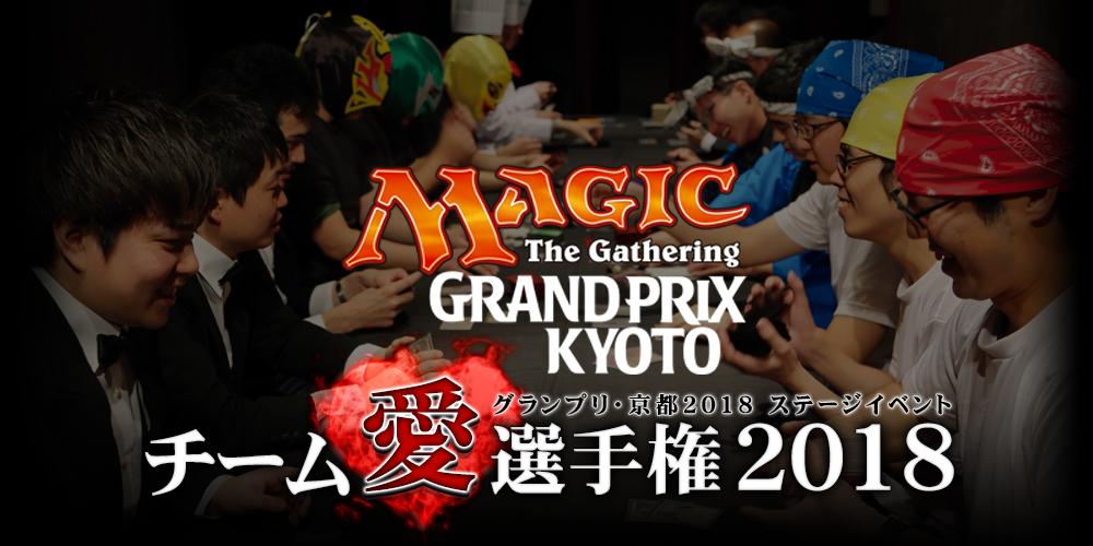 グランプリ・京都2018 ステージイベント「チーム愛選手権2018」