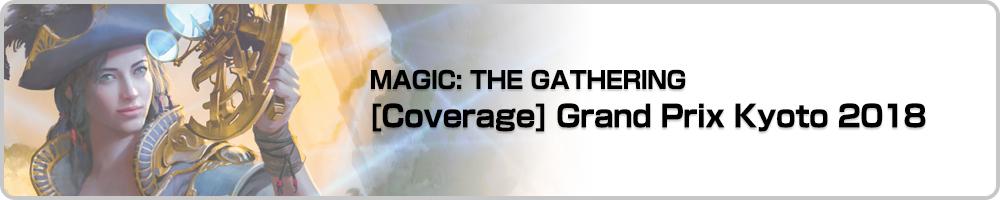 Grand Prix Kyoto event Coverage